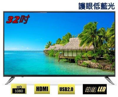 【液晶倉庫】全新32吋LED液晶電視 護眼低藍光 使用LG A+無亮點面板 *超值特價$3100元*送HDMI線