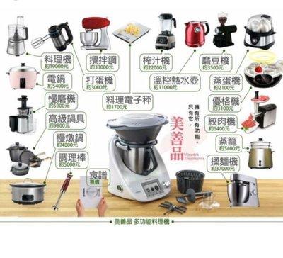 @-Pretty 美善品多功能料理機TM5/只有業務送來展示用過/特價出清