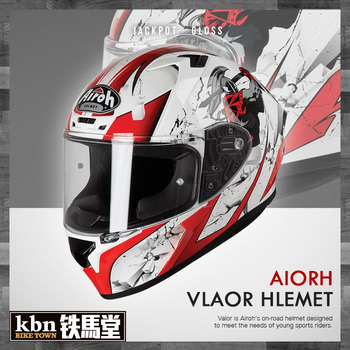 ☆KBN☆鐵馬堂 義大利 Airoh VALOR 全罩式 輕量 進口 安全帽 彩繪 K3 AGV 可參考 JACKPOT