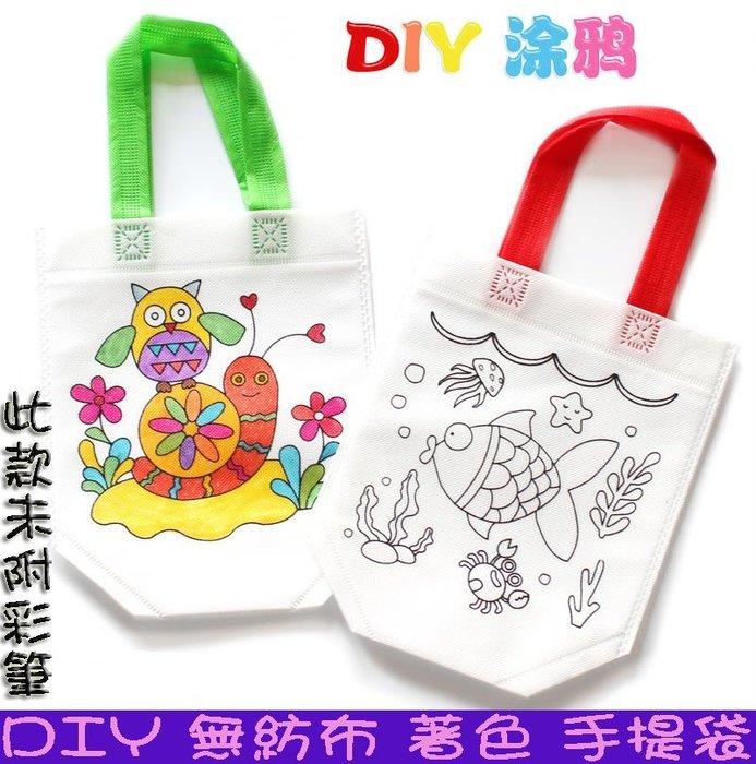 ♥粉紅豬的店♥ 親子 活動 DIY 印花 空白 手提帶 無紡布 袋子 環保袋 材料包 填色 著色 彩色 素材袋 批發-現