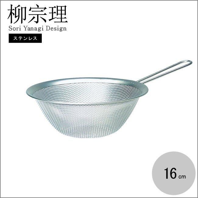 日本製【柳宗理】漏杓 單柄16cm
