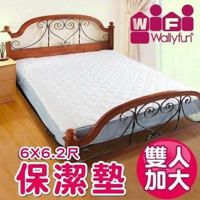 WallyFun 屋麗坊 雙人加大床專用保潔墊(標準款)100%台灣製造