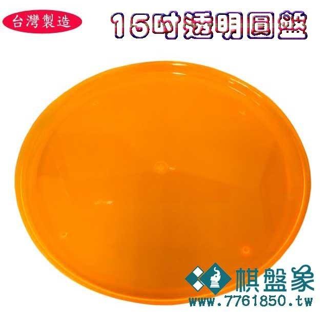 棋盤象 運動生活館 15吋圓盤  托盤  水果盤  茶盤