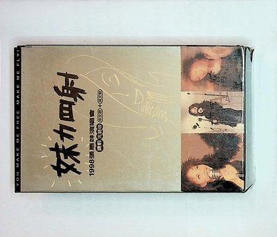 【198樂坊】張惠妹-妹力四射-盒裝+2卡帶(………)錄Y