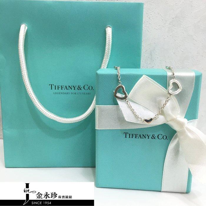 【金永珍珠寶鐘錶】實體店面* Tiffany&Co Tiffany 原廠真品 T扣串愛心手鍊 超經典 熱賣款*