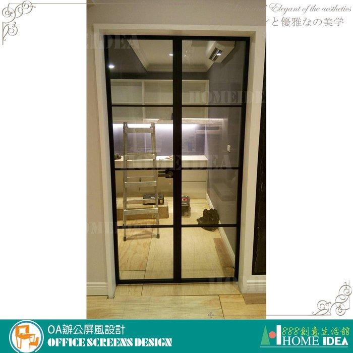 『888創意生活館』A07-2-086工業風鋁製隔間設計規劃$1元(290)台南家具