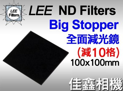 @佳鑫相機@(全新品)LEE ND Filter 全面減光鏡 Big Stopper (減10格) 100x100mm