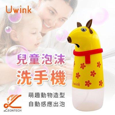 新款 Uwink動物泡沫洗手機 自動感應洗手機 智能洗手機