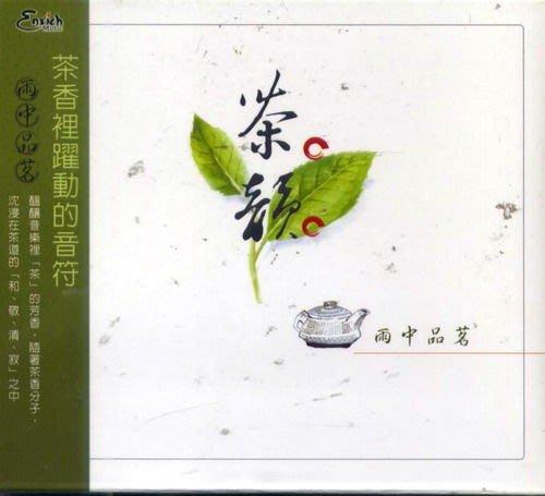【出清價】茶韻-雨中品茗 Green Melody / EN001
