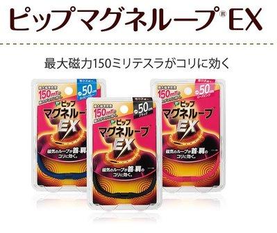 三條免運!現貨 新版 易利氣 EX加強版 磁石項圈 eleki 易力氣 磁力項圈 45/50/60 cm