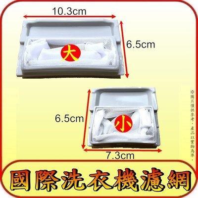 《三禾影》國際 洗衣機濾網 適用 NA-V130AB、NA-V130AT、NA-V130SBS、NA-V130TB