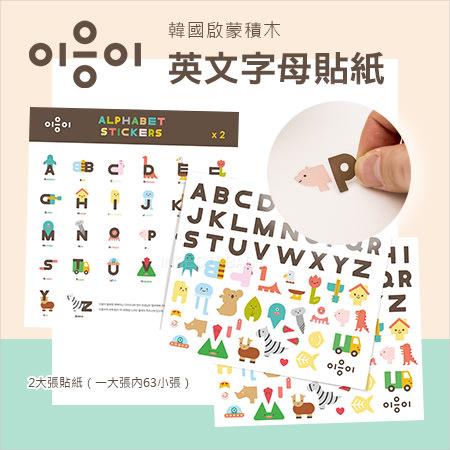 ✿蟲寶寶✿韓國OIOIOOI➤英文字母貼紙