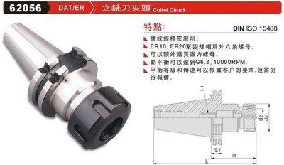 立銑刀夾頭 DAT/ER 62056