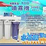 水易購淨水網【台北內湖店】H30型 高壓微霧...