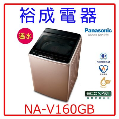 【裕成電器‧電洽猴你俗】國際牌16KG變頻直立式溫水洗衣機NA-V160GB另售WT-D166VG W1417UW