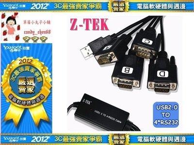 【35年連鎖老店】Z-TEK USB2...