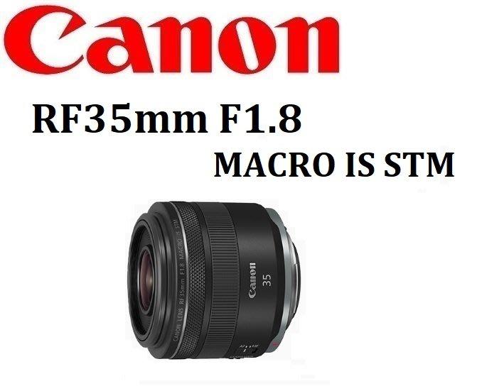 ((名揚數位)) CANON RF 35mm F1.8 IS STM Macro 平行輸入 保固一年