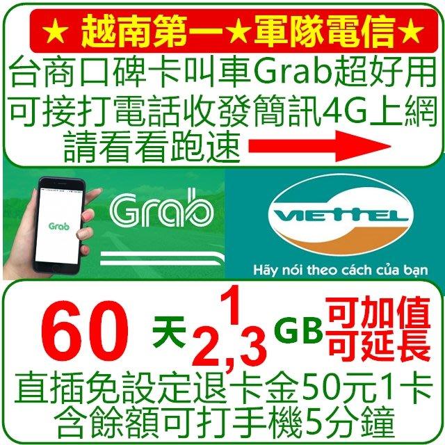 越南 Sim卡 上網卡 ✔免運✔現貨  【越南上網60天3GB電話卡】 越南 越南上網 越南網卡 越南網路卡