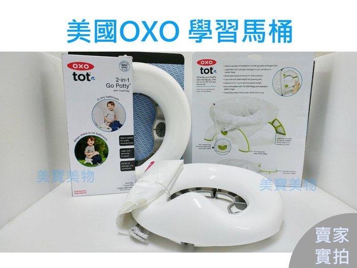 美國 OXO 馬桶 學習馬桶 兩用 外出 隨身 oxo tot 旅行馬桶 小馬桶 兒童馬桶 二合一【OX0031】