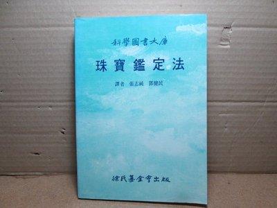 **胡思二手書店**張志純 鄧健民 譯《珠寶鑑定法》徐氏基金會 民國77年1月版