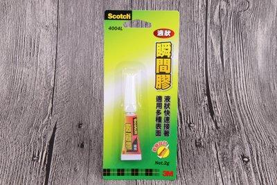 【南陽貿易】3M Scotch 瞬間接著劑 液狀 2g 4004L 三秒膠 快乾膠 接著劑 黏著劑 瞬間膠