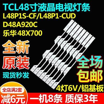 原裝TCL L48P1S-CF L48P1-CUD D48A920C樂華48X700電視背光燈條~xok1099388