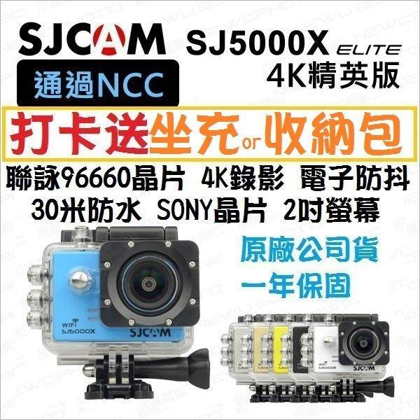 【薪創台中】 SJcam SJ5000 X 4K精英版 運動攝影機【$3590送64G+電池】 聯詠96660 潛水