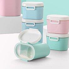 商品折扣中 奶粉盒便攜外出嬰兒大容量奶粉儲存罐寶寶裝奶粉便攜密封盒奶粉格