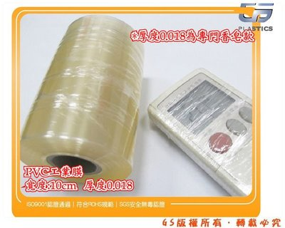 GS-G33【薄款南亞PVC膠膜】PVC膜0.018*10cm*200、 2支189元含稅價 可包布鞋、吹風機、香皂