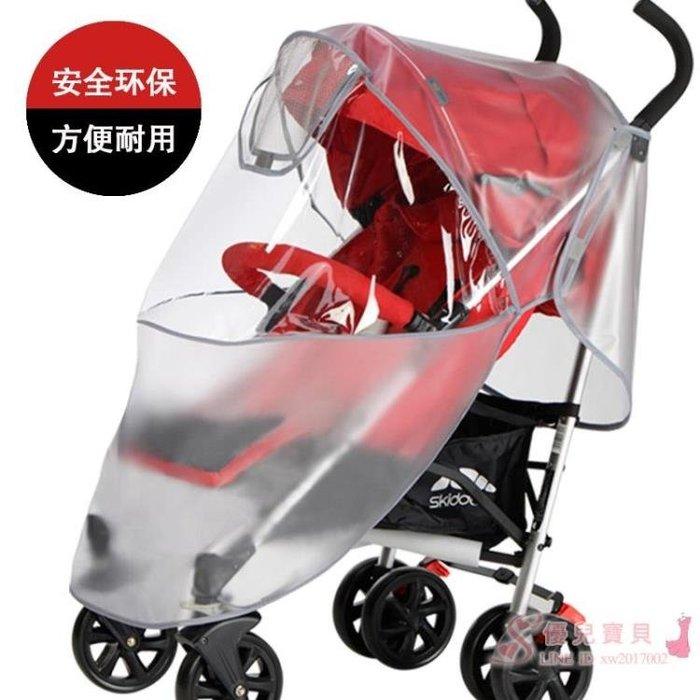推車雨罩 加厚環保嬰兒推車防風雨罩