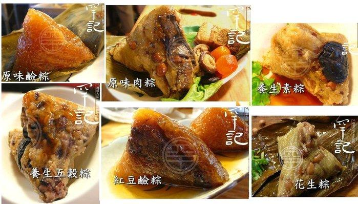 台南歸仁黃昏市場【罕記】肉粽 鹼粽 甜粽 素粽 菜粽 道地南部粽