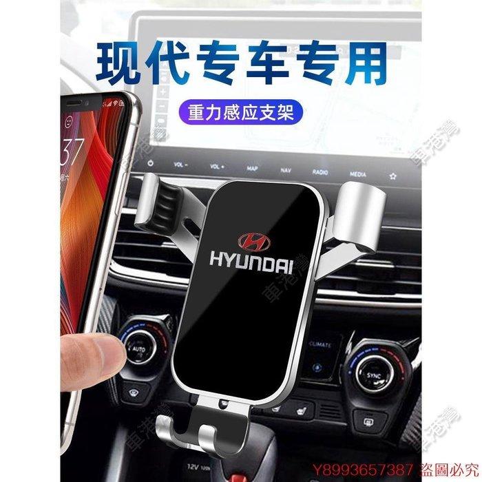 HYUNDAI專用於現代菲斯塔FIESTA/ix35手機車載導航支架新款途勝TUCSON手機架內飾用品 專車專用 出風口