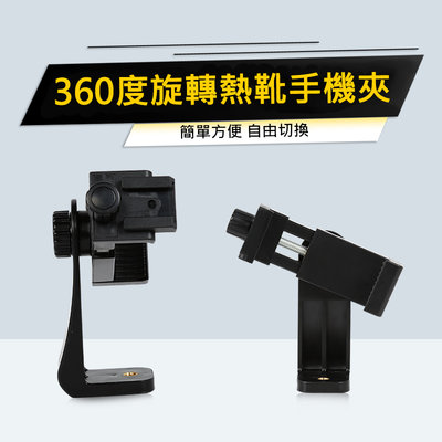 360度旋轉 熱靴手機夾 手機支架 熱靴口 手機夾 可接補光燈、麥克風 自拍桿直拍/橫拍