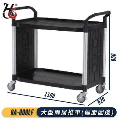廣泛應用➤華塑 大型二層推車(側圍邊) RA-808LF (置物架/房務車/清潔車/工作車/工作推車/手推車)