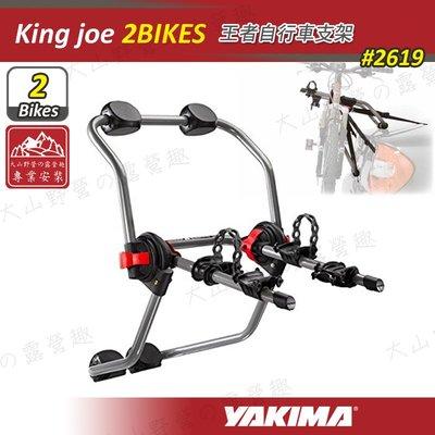【大山野營】安坑特價 YAKIMA 2619 King joe 2 王者自行車支架 攜車架 後背式單車架 腳踏車架