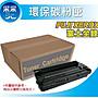 [采采3C] 全錄環保碳粉匣 CT201591 黑色 CP...