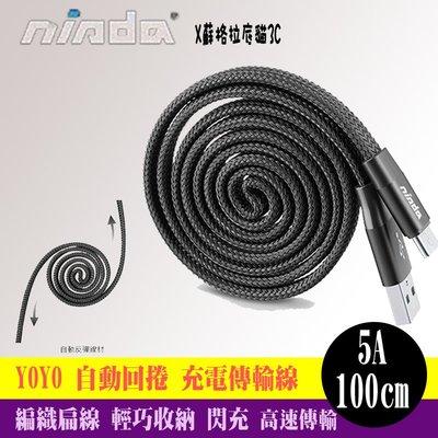 Nisda 5A 回捲式 充電傳輸線 Micro USB Type C iPhone YOYO Cable
