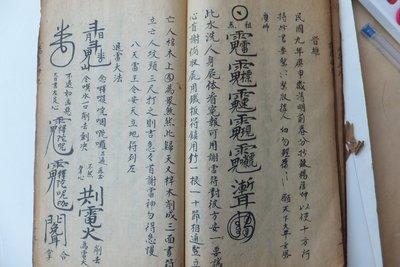 道教手抄本:雷部天章(民國9年}1册、保真