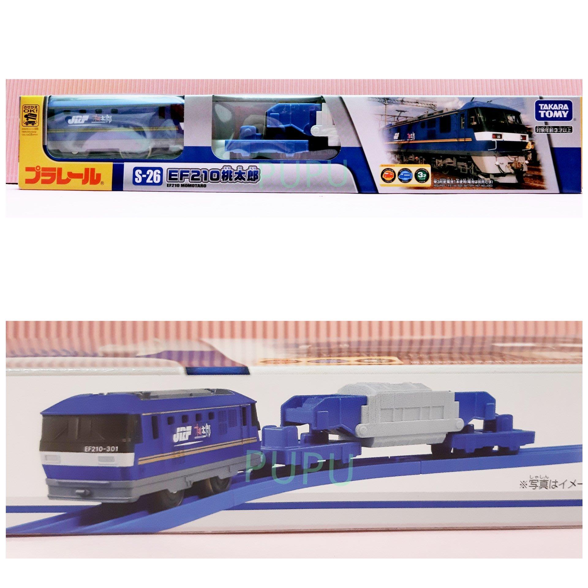 *PUPU屋* PLARAIL S-26 EF210 桃太郎 鐵道王國 多美 全新 現貨