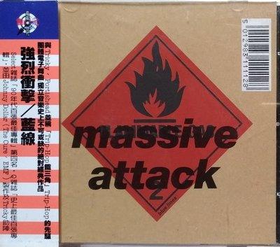 《絕版專賣》Massive Attack 強烈衝擊 / Blue Lines 藍線 (歐版.側標完整.無IFPI)