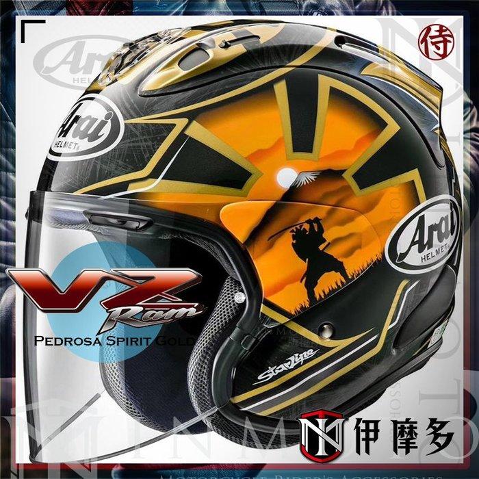 伊摩多※現貨 日本Arai VZ-RAM 3/4罩安全帽 Pedrosa Spirit Gold黑金武士 下標用