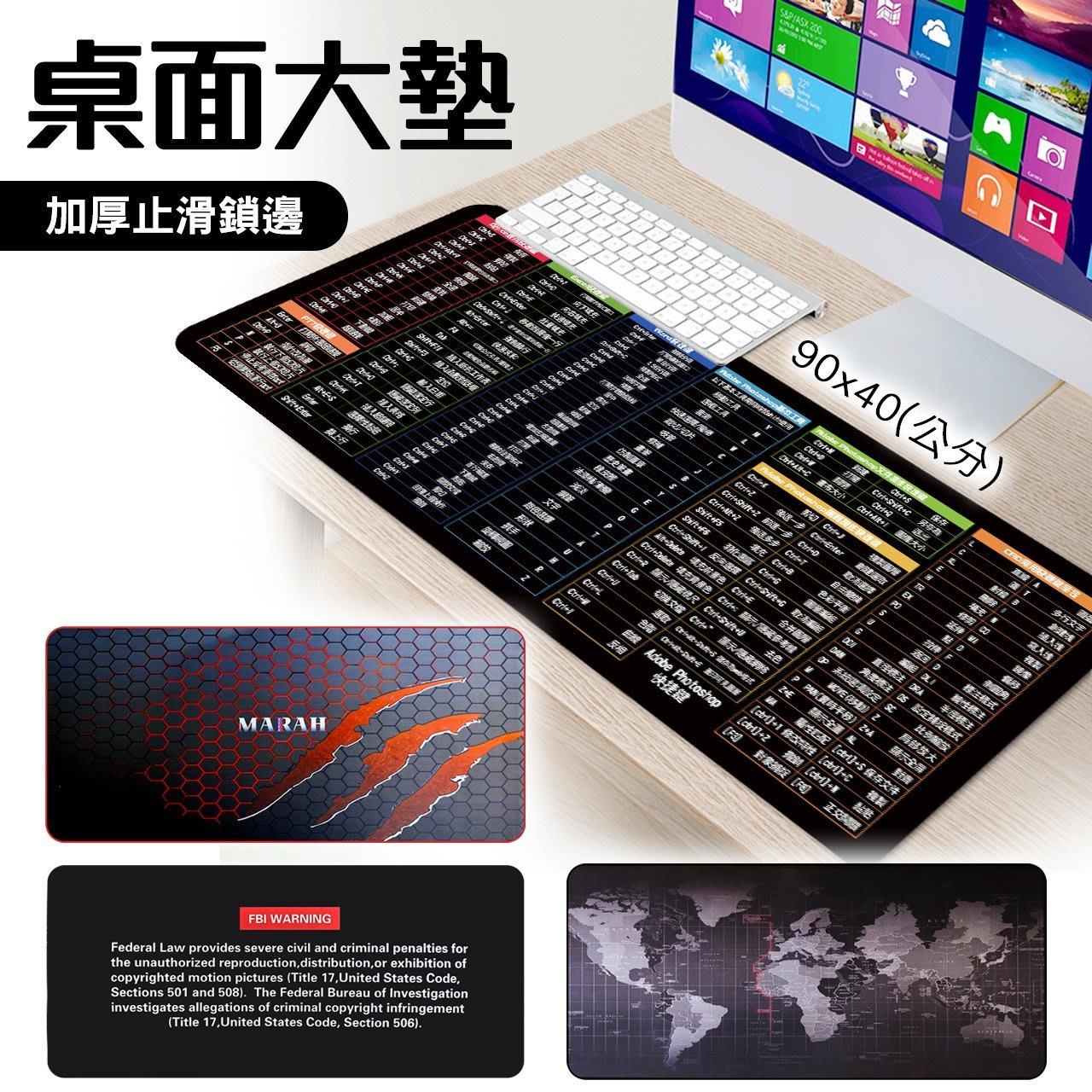 4款任選 超優品質加大加厚 世界地圖滑鼠墊 90*40cm 鍵盤墊 桌墊 加大滑鼠墊 鼠標墊【G1039】