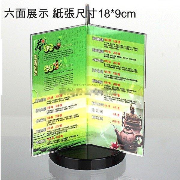 5Cgo【批發】含稅19154084513 透明壓克力六面旋轉酒水牌MENU菜單促銷活動廣告宣傳展示架桌牌立牌咖啡餐廳