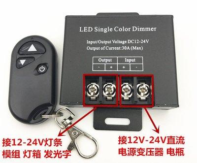 LED調光器 軟硬燈條 燈帶亮度調節器 DIMMER 調光開關12V-24V30A