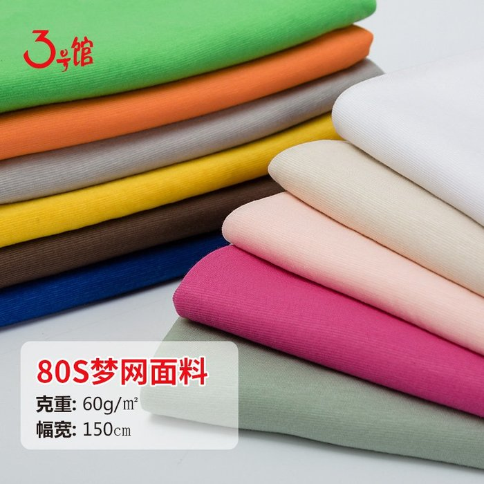 衣萊時尚-80S夢網棉布料薄透清涼防曬衫罩衫針織衫面料特價清倉處理(買多有優惠,請諮詢客服喔)