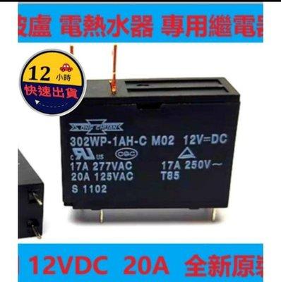 【現貨 臺灣寄出】國際牌微波爐修理零件DIY, 高壓繼電器302WP-1AH-C MO2 12H快速出貨
