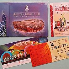 北京2008年奧運會紀念鈔票(中銀) 加送極具保留價值活動紀念票及宣傳品3張