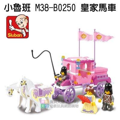 ~寶貝天空~~小魯班 M38~B0250 皇家馬車~小顆粒 粉色夢想 公主城堡中世紀 可與LEGO樂高積木 玩