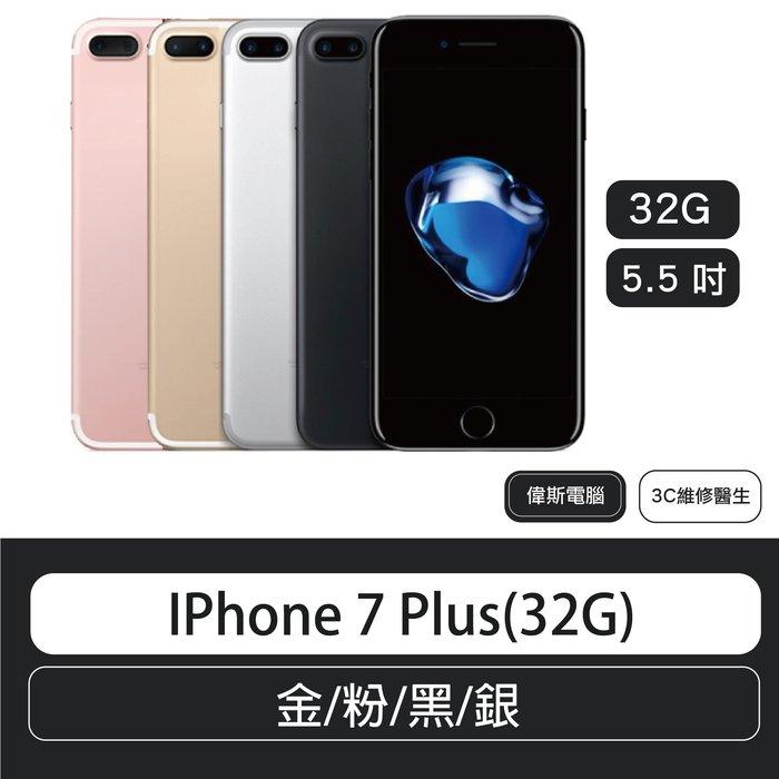 IPhone 7 Plus (32G) 5.5吋  (金/粉/黑/銀)