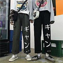 【匠人服飾】韓國復古老爹褲日文印花百搭男女潮流直筒工裝長褲